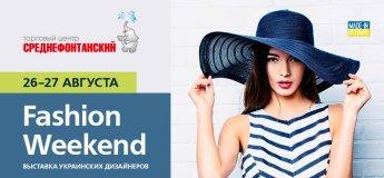Fashion Weekend в ТРЦ «Среднефонтанский»