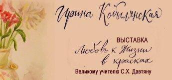 Любовь к жизни в красках: выставка Ирины Кобылянской