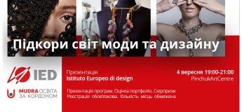 Презентация ведущего института моды и дизайна Istituto Europeo di Design