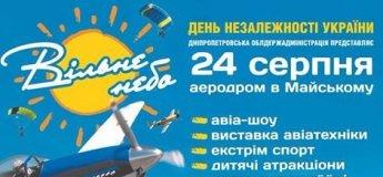 Авиа-шоу на аэродроме в Майском