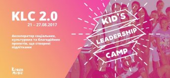 Бесплатная детская школа лидерства для подростков