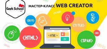 Мастер-класс Web Creator