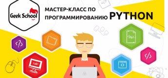 Мастер-класс по программированию Python