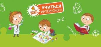 Дни открытых дверей 2017 в детских центрах «TEREMOK-UNION»
