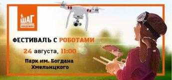 День Независимости на Фестивале с роботами!