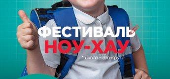 В Харькове состоится НОУ-ХАУ ФЕСТ