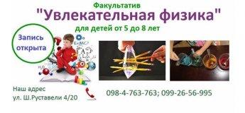 Увлекательная физика для детей