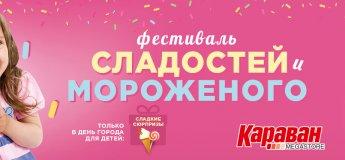 Фестиваль сладостей и мороженого