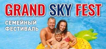 "Grand Sky Fest в аквапарке ""Аквадром"""