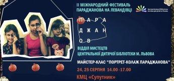 Створення портрету-колажу режисера Сергія Параджанова