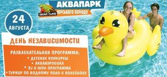 День Независимости в Аквапарке Dream Island
