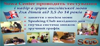 Тестування та набір нових груп з англійської мови