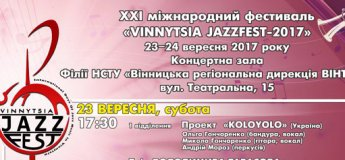 XXI міжнародний фестиваль «VINNYTSIA JAZZFEST-2017»