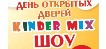 День открытых дверей Kinder Mix Show