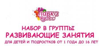 """Набор на развивающие занятия в детский центр """"Лавка чудес"""""""
