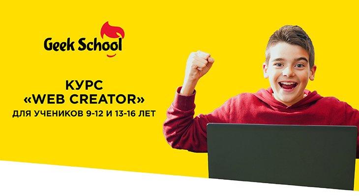 Набор на курс Web Creator