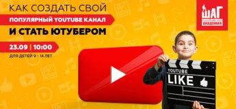 Открытый урок «Как создать свой популярный YouTube канал и стать Ютубером»