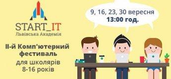 """ІІ Фестиваль """"Комп'ютерні технології та твоє успішне майбутнє"""""""