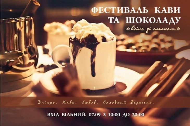 Фестиваль кави та шоколаду «Осінь зі смаком»