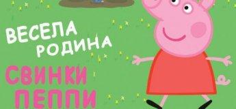 """Дитяча музична вистава """"Весела родина свинки Пеппи"""""""