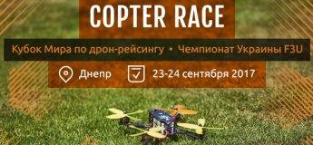 Этап Кубка Мира по дрон-рейсингу