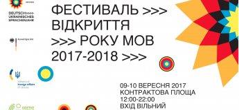 Фестиваль-відкриття Українсько-німецького року мов