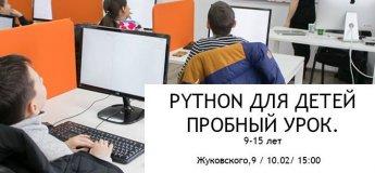 Python для детей. Пробный урок