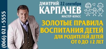 Дмитрий Карпачев. Золотые правила воспитания детей от 0-12 лет