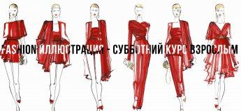 Fashion иллюстрация — субботний курс