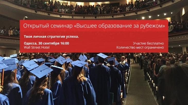 """Открытый семинар """"Образование за рубежом"""""""