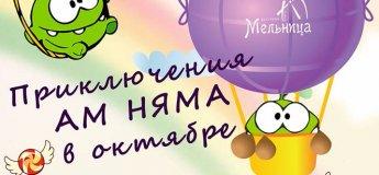 """Анимационная программа """"Ам-Ням"""" в Мельнице"""