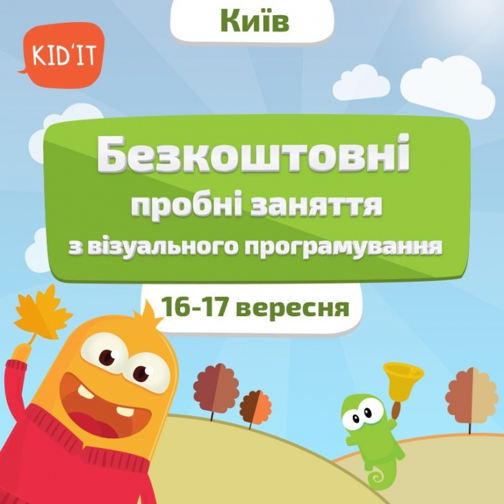 Бесплатные пробные занятия по визуальному программированию