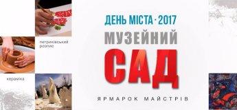 День Міста у Музейному саду Музея українського живопису