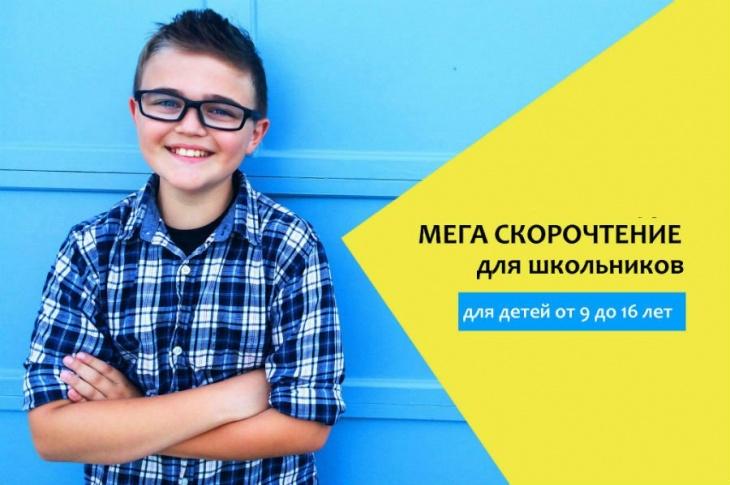 МегаСкорочтение, курс для детей 9+