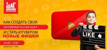 «Как создать свой популярный YouTube канал и стать Ютубером» новые способы