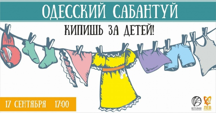 Одесский Сабантуй!