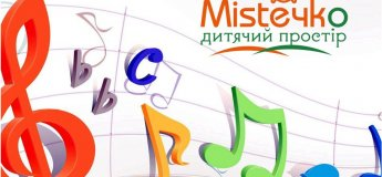 Музика та ритміка