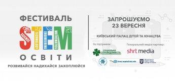 Фестиваль STEM-образования