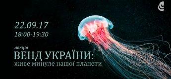 """Лекция """"Венд Украины: живое прошлое нашей планеты"""""""