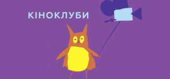 """Проект """"Кіноклуб"""" в рамках """"Чілдрен Кінофест"""""""
