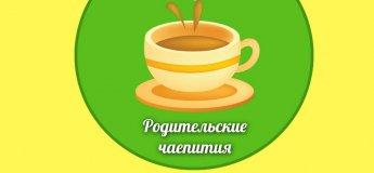 Родительские чаепития в филиале Родник