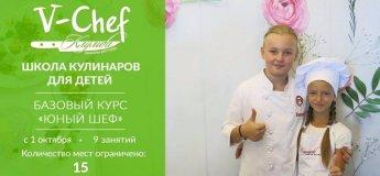 Детская школа кулинаров: набор на Октябрьский курс!