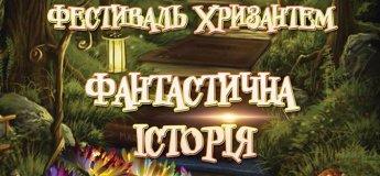 """Фестиваль хризантем """"Фантастическая история"""""""