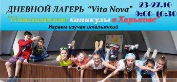 Итальянские каникулы в Харькове