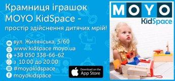 Офіційне відкриття крамниці іграшок MOYO KidSpace