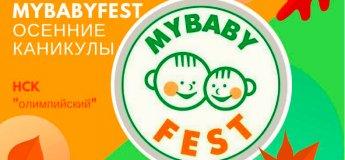 MyBabyFest. Осенние каникулы