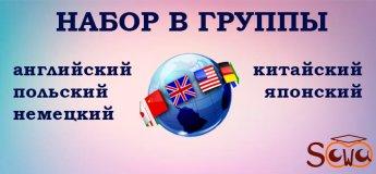 Новые группы иностранных языков в Sowa Center