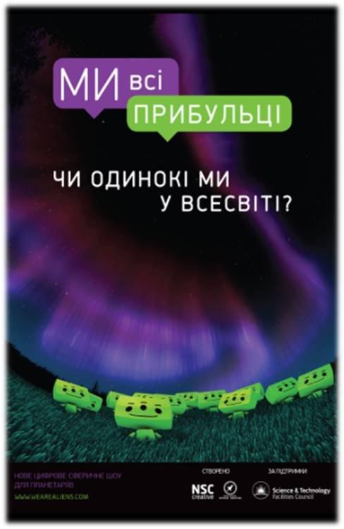 """Мультфильм """"Мы все пришельцы"""""""