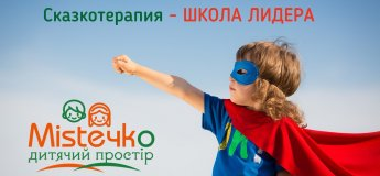 Арт-терапия для детей. «Быть как все или быть самим собой — вот в чем вопрос!»