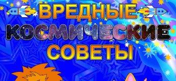 """Полнокупольный мультфильм """"Вредные космические советы"""""""